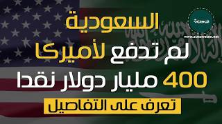 محمد بن سلمان.. السعودية لم تدفع لأميركا 400 مليار دولار نقدًا.. تعرّف على التفاصيل