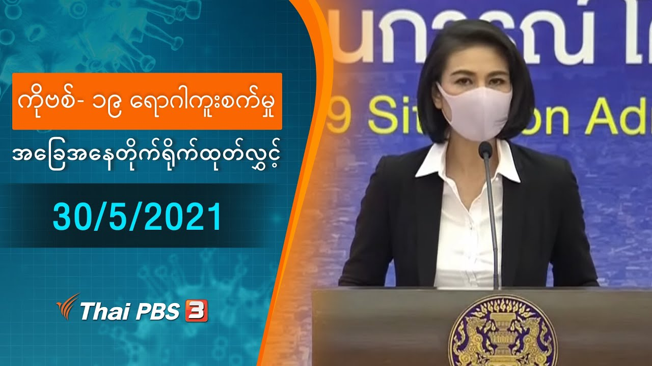ကိုဗစ်-၁၉ ရောဂါကူးစက်မှုအခြေအနေကို သတင်းထုတ်ပြန်ခြင်း (30/05/2021)