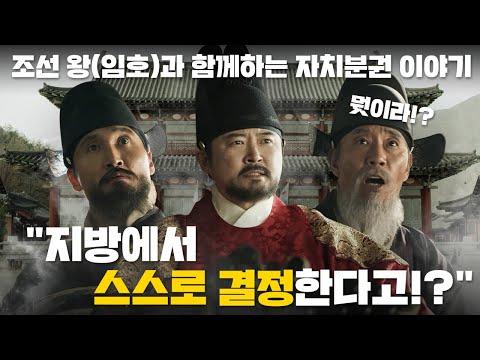 """조선 왕(임호)과 함께하는 자치분권 이야기! 뭣이라!? """"지방에서 스스로 결정한다고!?"""""""