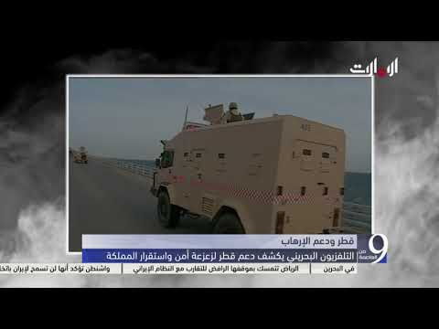 التلفزيون البحريني يكشف دعم قطر لزعزعة أمن واستقرار المملكة - التاسعة من العاصمة