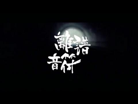 中華牧羊人青少年關懷協會公益微電影《離譜音符》正片 - YouTube