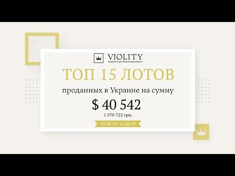 ТОП дорогих лотов за 10.06-16.06. Аукцион Виолити 0+ photo