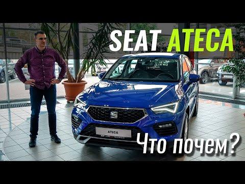 SEAT Ateca FR