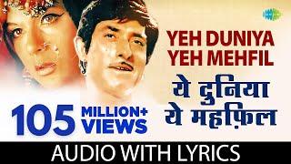 Yeh Duniya Yeh Mehfil with lyric | यह दुनिया यह महफ़िल के बोल | Mohammed Rafi width=