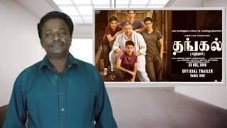Dangal Movie Review - Aamir Khan - Tamil Talkies width=