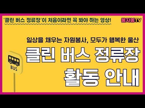 '클린 버스 정류장' 활동 안내