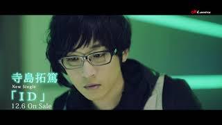 寺島拓篤 / 7thシングル「ID」Music Clip Short ver.