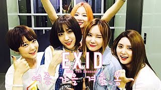 EXID - Like The Seasons (여름 가을 겨울 봄) MV [EXID 5th Aniversary]