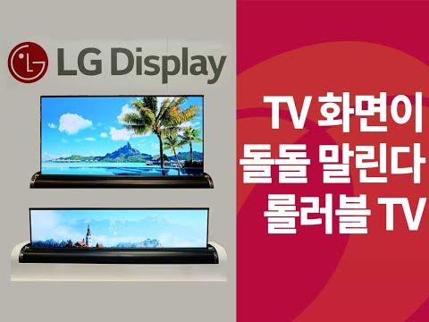 CES 2019에서 공개된 LG '롤러블 올레드 TV'