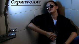 Скриптонит - Танцуй сама (look cover)