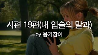 시편 19편(내 입술의 말과) by 옹기장이