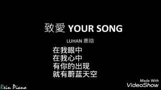 [致爱your song] 鹿晗 消音伴奏版歌词 Jelly Official
