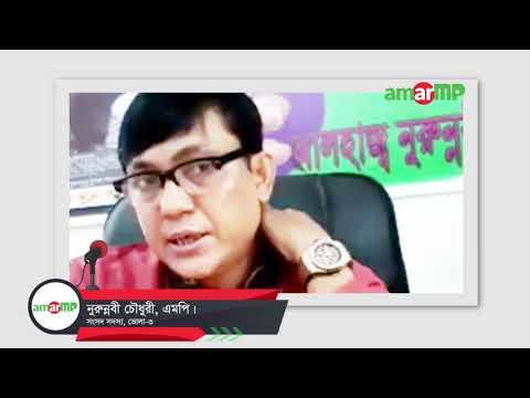 Nurunnabi Chowdhury MP replied at #amarMP
