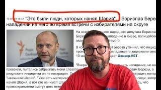 Нардеп Береза перцовый