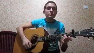 Андрей Леницкий - Обними меня (Guitar Cover)
