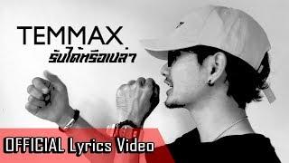 TEMMAX - รับได้หรือเปล่า (MIXTAPE) [Official Lyrics Video]