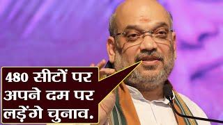 Amit Shah Loksabha Election 2019 पर बड़ा बयान, कहा '480 Seats पर अकेले लड़ेंगे चुनाव' वनइंडिया हिंदी