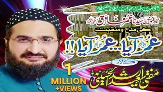 Umar Aaya Umar Aaya (R.A) | New Nazam 2018 | By Mufti Saeed Arshad Al Husaini