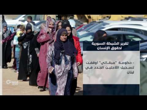 """تقرير يكشف تسليم لبنان """"الرسمي"""" لـ لاجئين سوريين إلى مخابرات الأسد"""