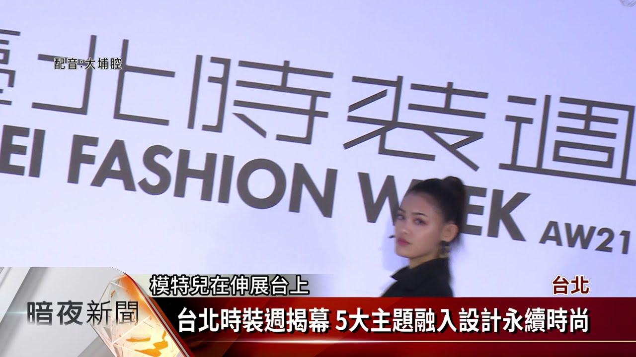 台北時裝週登場 藍染設計客家品牌首入選