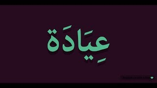 How to pronounce Clinic in Arabic | عيادة