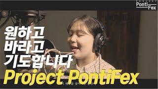 [프로젝트 폰티펙스] 원하고 바라고 기도합니다 Project PontiFex 편곡 드럼 장현철