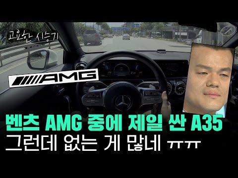 주행 재미 역대급! 메르세데스-벤츠 AMG 중에 가장 저렴한 차, A 35 타봤다 [고요한시승기-23]