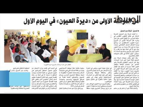 النشرة الصباحية لصحيفة الوسط اليحرينية ليوم الاثنين 19 سبتمبر 2016