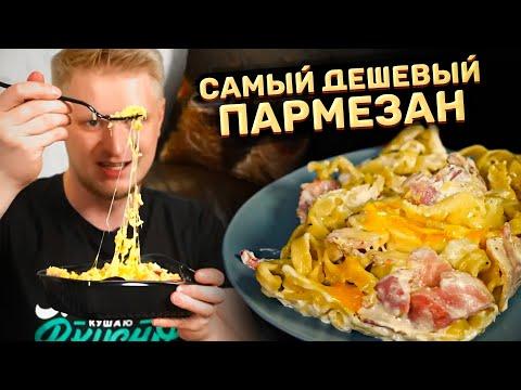 Это не ризотто! Это каша!! Pasta Cafe Bar. Славный Обзор.