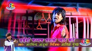 उँगली धीरे धीरे डाला Ungli Dheere Dheere Dala | Arvind Ajooba | Saiyan Chamach Lagake Pyar Kare width=