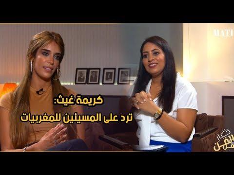 Video : Ach Khbar el Fan : Les confidences de Karima Gouit