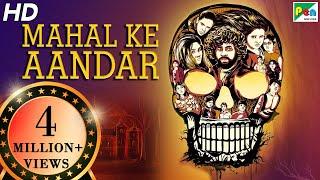 Mahal Ke Aandar | New Released Horror Hindi Dubbed Movie | Dhilip Subburayan, Gheetha | HD
