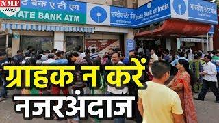अगर आपका Account है State Bank of India में तो ये खबर जरूर देखें