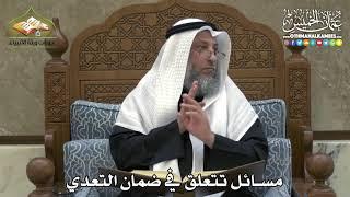 2280 - مسائل تتعلق في ضمان التعدي - عثمان الخميس