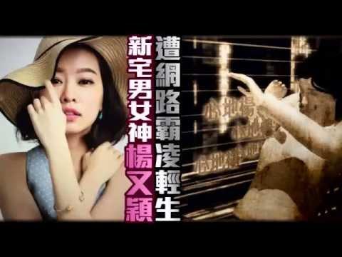 宅男女神自殺亡 遺書控網路霸凌--蘋果日報20150423 - YouTube