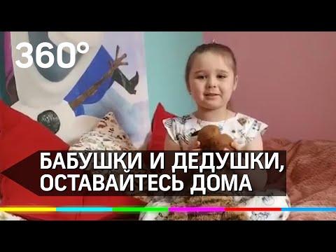 Дети попросили пенсионеров остаться дома во время коронавируса.