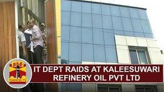 IT department raids Kaleesuwari Refinery Oil Private Limited | Thanthi TV