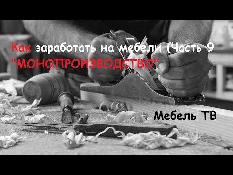 """Как заработать на мебели (Часть 9 """"Монопроизводство"""") photo"""