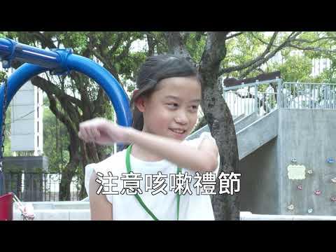 防疫大作戰 樂活防疫FUN暑假(羅一鈞副組長,國語) - YouTube