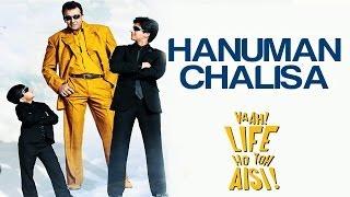 Hanuman Chalisa - Vaah Life Ho Toh Aisi | Shahid Kapoor | Shankar Mahadevan | Ajay - Atul width=