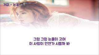 Gummy (거미) - 눈꽃  가사 雪花 (그 겨울, 바람이 분다 OST)│노래중독