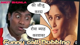 Miss Pooja And Amit Bhumla Funny call In (हरयाणवी)  Madlipz Dubbing Video