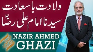 Subh e Noor | Wiladat Hazrat Imam Ali Raza (AS) | 25 July 2018 | 92NewsHD