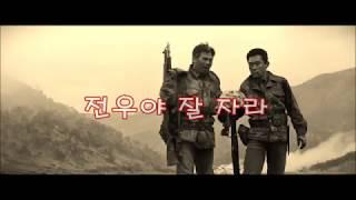 전우야 잘자라 - 현인 /박시춘 명곡선-스타365