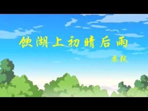 飲湖上初晴後雨(含原文解釋) - YouTube