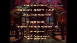 Содержание Любимые мелодии прошлых лет 1984 Оркестра электромузыкальных инструментов