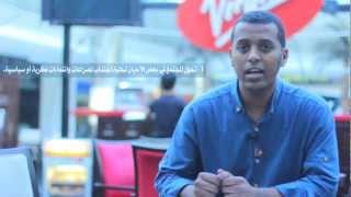 Eritrean concept - مفاهيم - الحلقة الثانية
