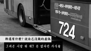 [韓中字] 'Agust D' 1st mixtape album - 치리사일사팔 (724148)
