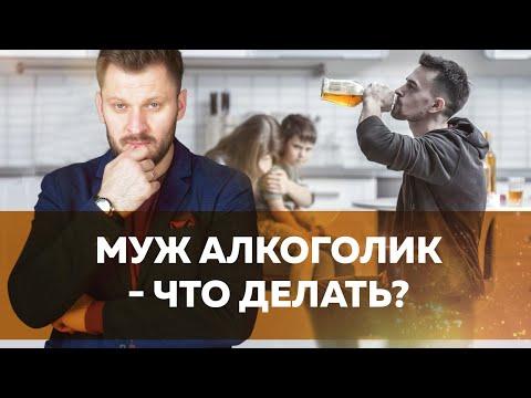 МУЖ АЛКОГОЛИК // Ты сама виновата в том, что муж пьет photo