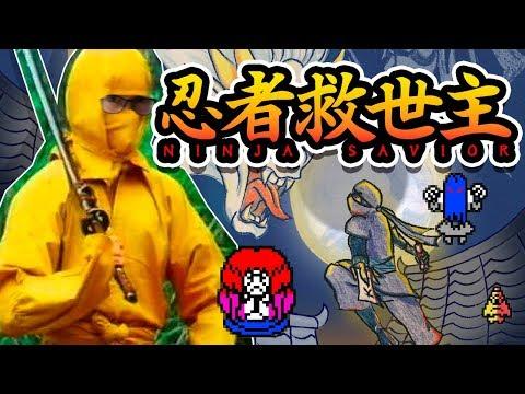2x17 Ninja Savior (Relevo) (MSX)